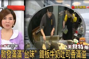 【非凡電視-美食特蒐】散發滿滿台味-鐵板牛奶吐司香滿溢