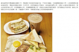 [Taipei Walker] 超人氣鐵板創意早餐