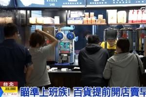 中視新聞-瞄準上班族! 百貨提前開店賣早餐