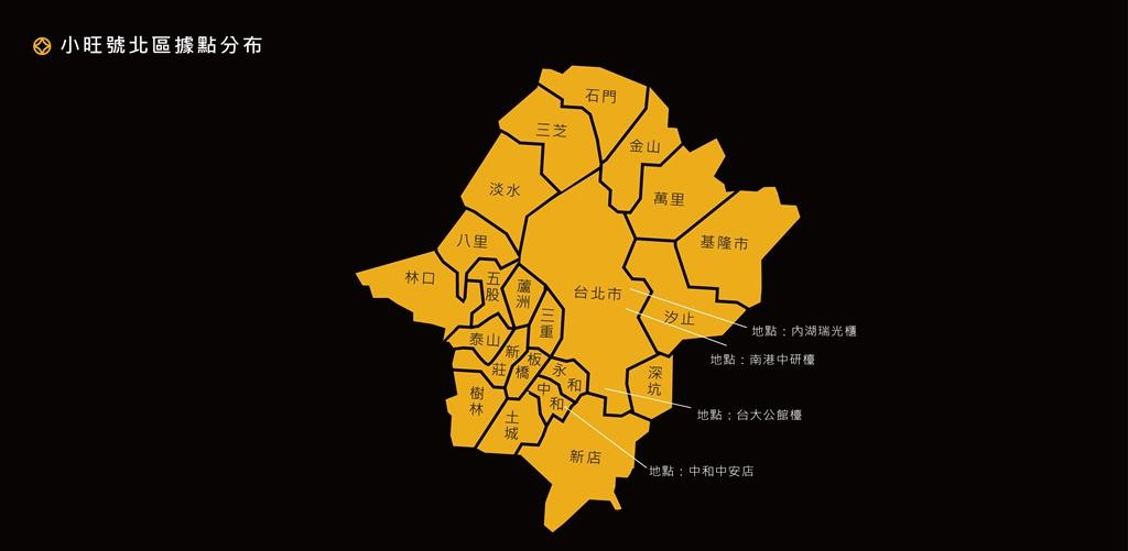 小旺號北區據點分布
